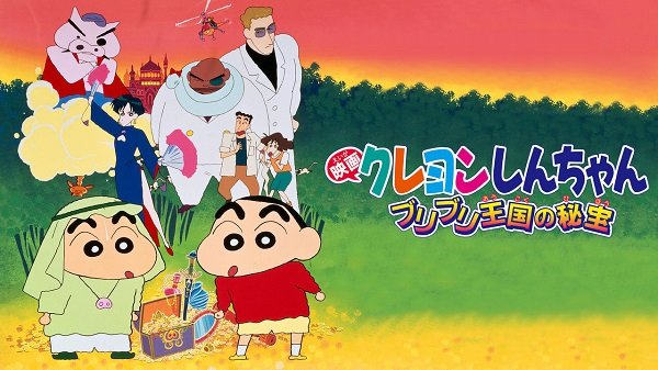 Shin Chan Movie Treasure Of the Buri Buri Kingdom Hindi Download