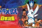 Doraemon Nobita and the Birth of Japan Hindi Dubbed Download